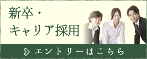 新卒・キャリア採用