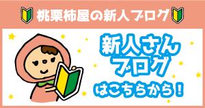 桃栗柿屋 新人ブログ