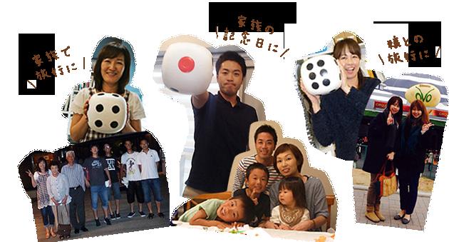 旅してサイコロ+2千円&記念日休でサイコロ