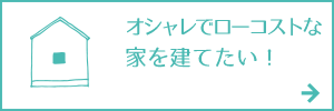 桃栗柿屋の新築<