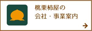 桃栗柿屋のコーポレートサイト