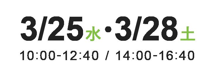 3/25・3/28開催