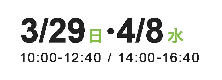 3/29・4/8開催