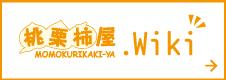 桃栗柿屋のWikiサイト