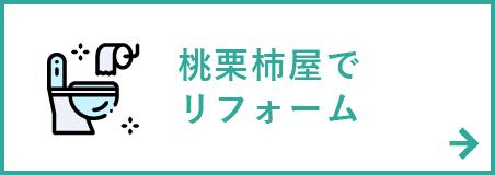 桃栗柿屋のお手軽リフォーム