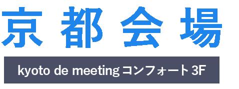 京都会場 場所:kyoto de meetingコンフォート5F