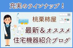 桃栗柿屋・最新&オススメ住宅機器紹介ブログ