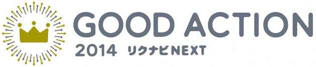 グッドアクション2014